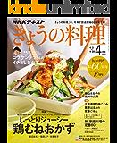 NHK きょうの料理 2017年 4月号 [雑誌] (NHKテキスト)