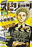月刊!スピリッツ 2017年 9/1 号 [雑誌]: ビッグ スピリッツ 増刊