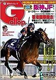 週刊Gallop(ギャロップ)2018年12月9日号