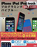 iPhone/iPad/iPod touchプログラミングバ―iOS7/Xcode5対応 (smart phone programming bible)