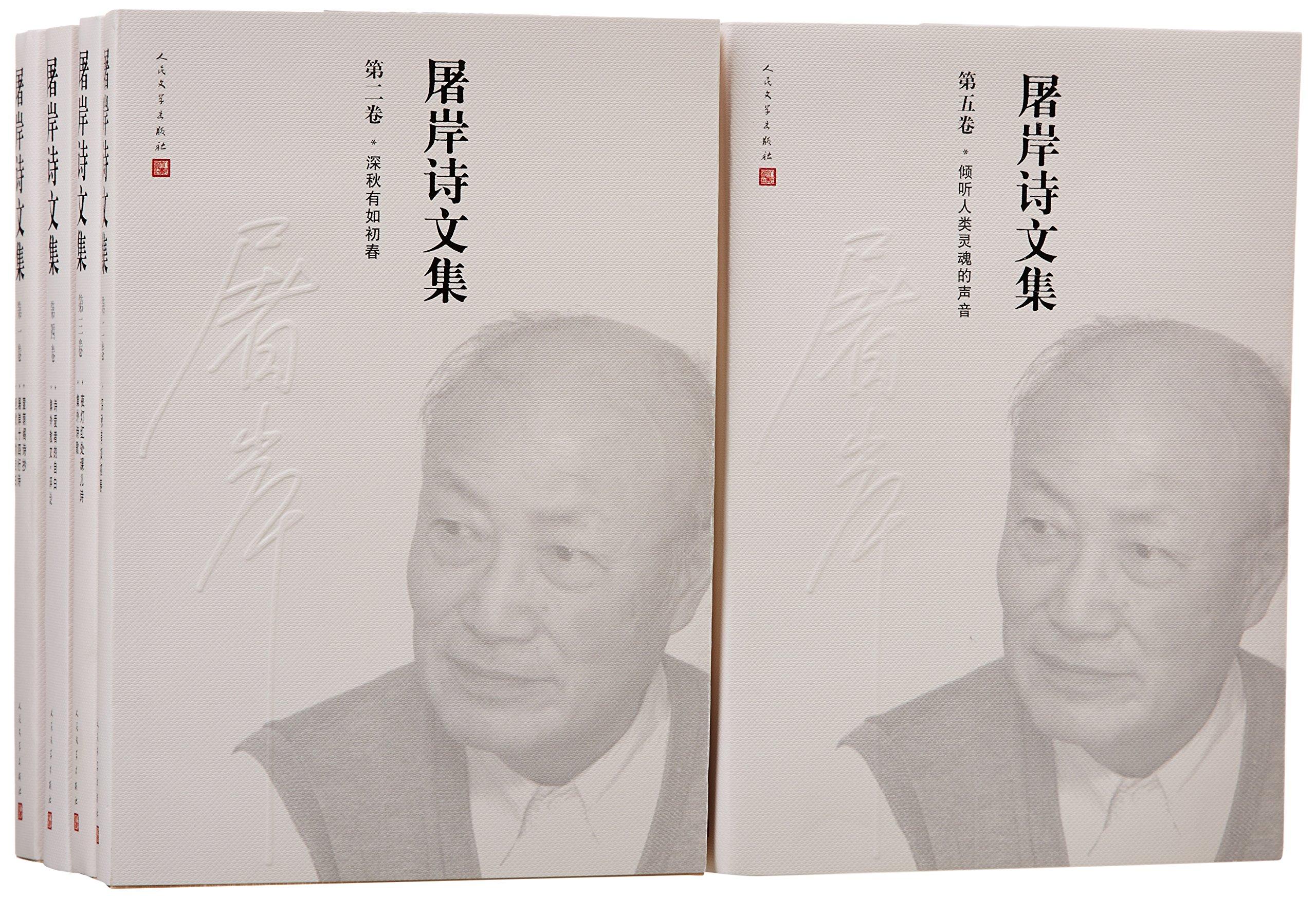 屠岸诗文集(1-8卷) PDF