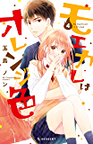 モエカレはオレンジ色(4) (デザートコミックス)