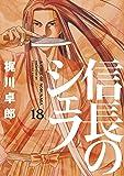 信長のシェフ 18 (芳文社コミックス)