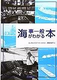 海事一般がわかる本
