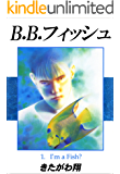 B.B.フィッシュ 1巻