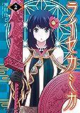 ライセカミカ(2) (角川コミックス・エース)