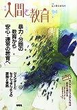季刊人間と教育 94号 特集:暴力・分断の教育から安心・連帯の教育へ