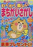 わくわく楽しいまちがいさがし vol.9 (SUNーMAGAZINE MOOK)