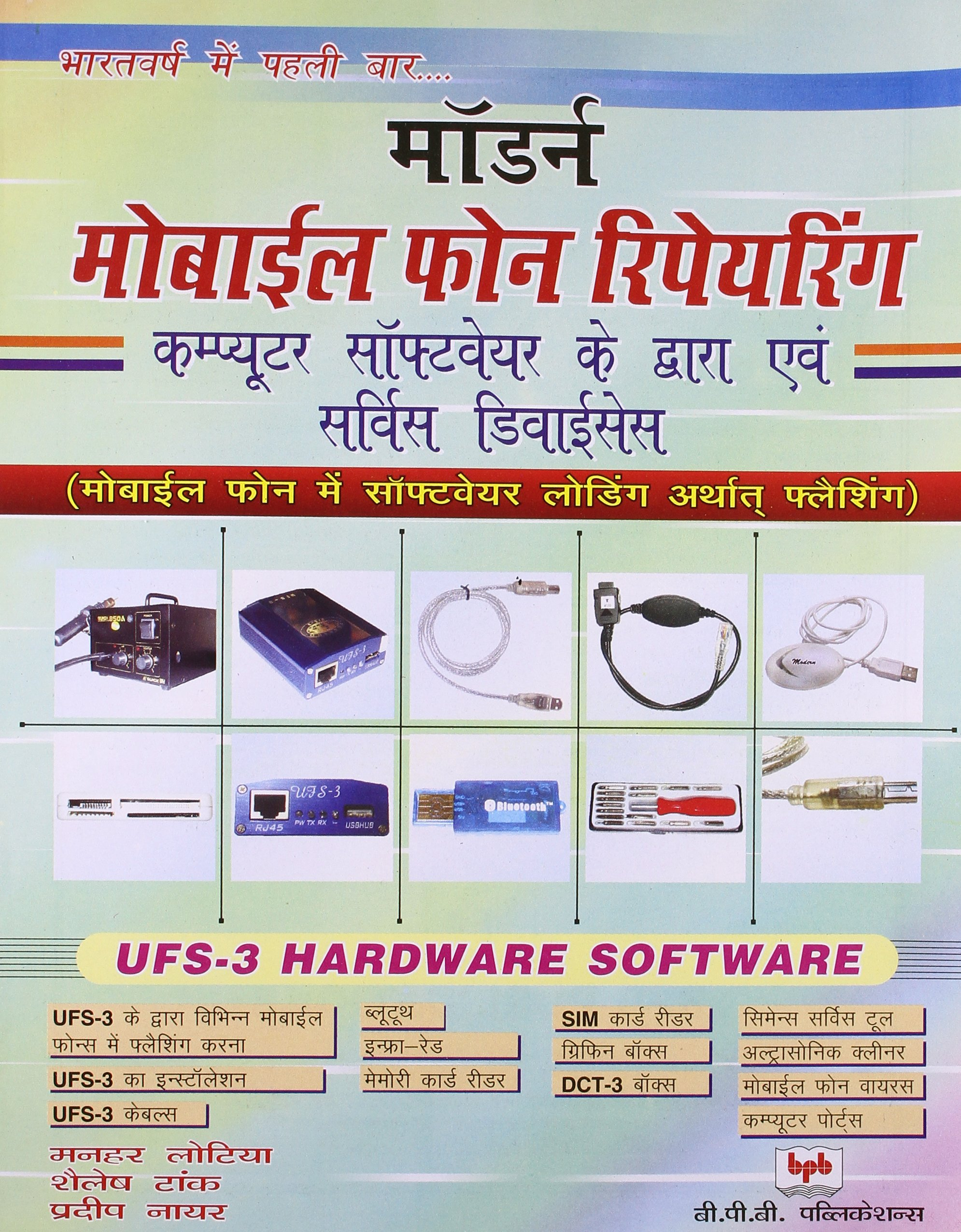 Buy Modern Mobile Phone Repairing-Computer Software Ke Dware And Service  Devices Book Online at Low Prices in India | Modern Mobile Phone Repairing-Computer  ...
