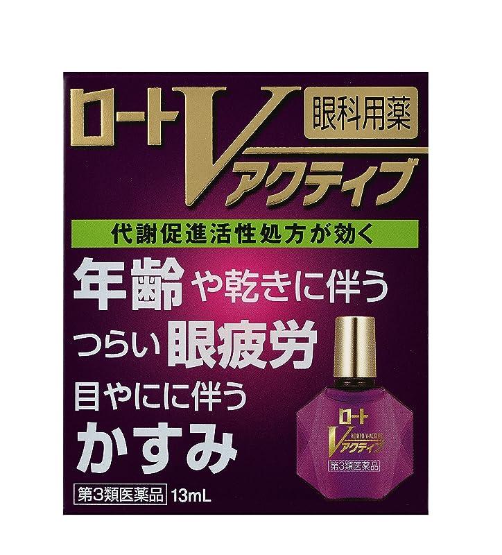 乐敦(ROHTO) V-Active 紫色款多功能型眼药水