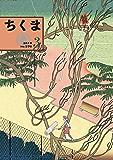 ちくま 2019年3月号(No.576)