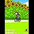 かわうその自転車屋さん 2巻 (芳文社コミックス)