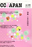 CCJAPAN vol.109(2019.6―クローン病と潰瘍性大腸炎の総合情報誌 特集:IBD防災