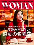 PRESIDENT WOMAN(プレジデントウーマン) 2018年1月号