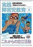 実践障害児教育 2018年8月号 [雑誌]