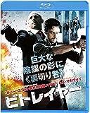 ビトレイヤー [Blu-ray]