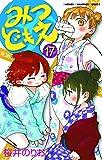 みつどもえ 17 (少年チャンピオン・コミックス)