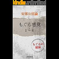 Mole Sense Spirit of the Mole (Japanese Edition)