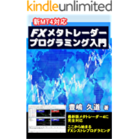 FX MetaTrader Programming Guide (Japanese Edition)