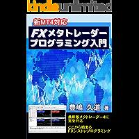 FX MetaTrader Programming Guide (Japanese Edition)