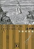 実験的経験 Experimental experience (講談社文庫)