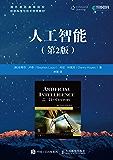 人工智能(第2版)(异步图书)