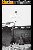 大国志(图文书)