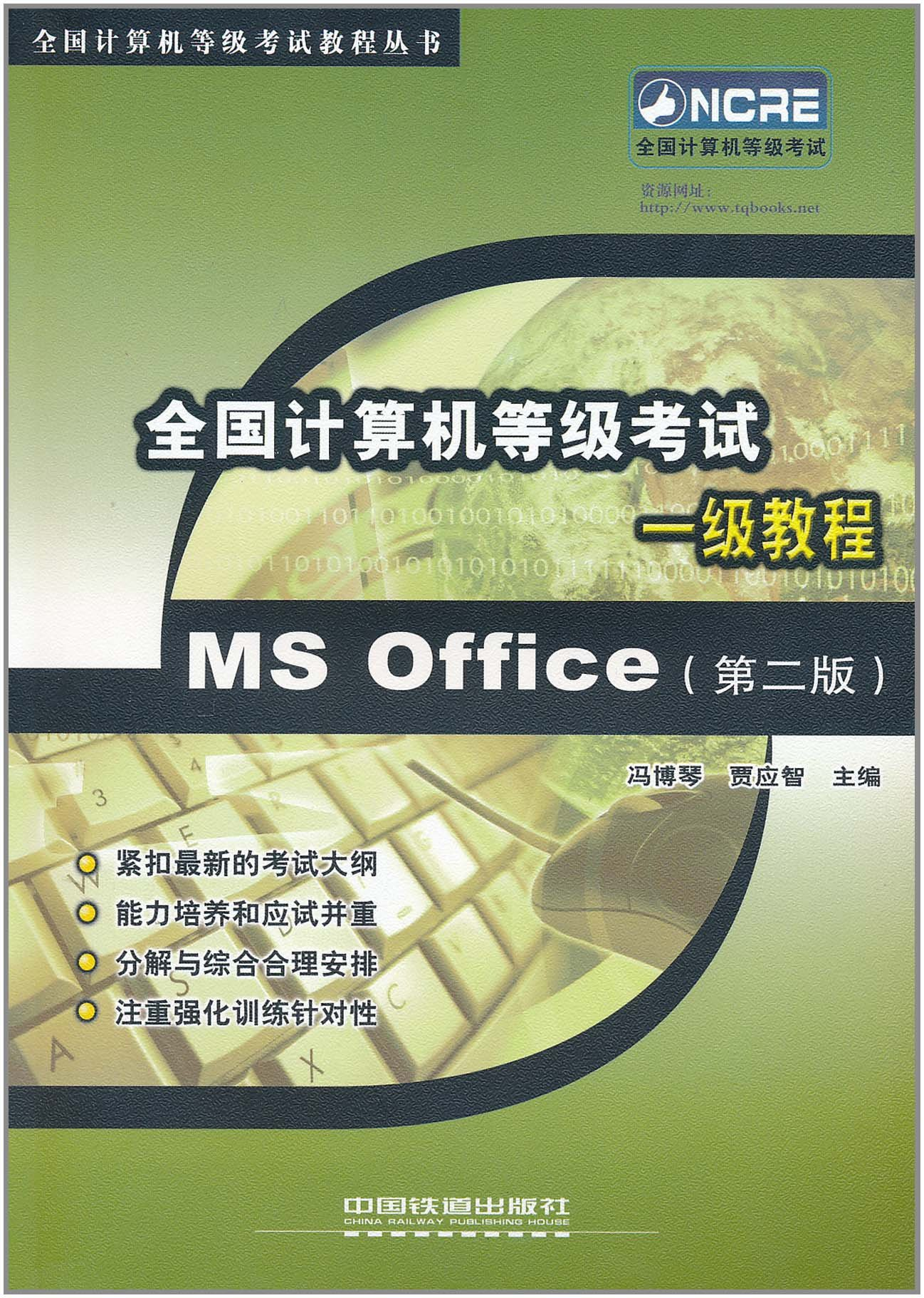 Read Online National Computer Rank Examination: a tutorial MS Office (2)(Chinese Edition) PDF