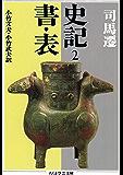 史記2 書・表 (ちくま学芸文庫)