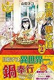 美食の聖女様〈2〉 (レジーナブックス)