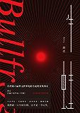 牛蛙:华语世界诸多名家力荐,台湾第六届华文世界电影小说奖首奖得主胡迁;万物皆有裂痕,那是光进来的地方—— 以黑马之姿冲进文坛,《大裂》之后长篇力作。