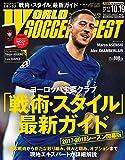 ワールドサッカーダイジェスト 2017年 10/19 号 [雑誌]