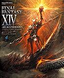 ファイナルファンタジーXIV: 蒼天のイシュガルド オフィシャルコンプリートガイド (デジタル版SE-MOOK)
