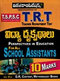 TSPSC Teacher Recruitment Test ( TRT ) Perspectives In Education For All School Assistants [ TELUGU MEDIUM ]