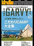 ガルヴィ 2018年6/7月合併号 [雑誌]