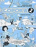 Soroka 2. Russian for Kids. Activity Book. (Russian Edition)