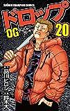 ドロップOG(20): 少年チャンピオン・コミックス