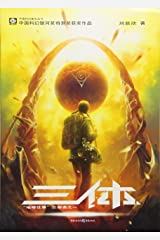 The Three-Body Problem (Chinese Edition) Paperback