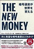 THE NEW MONEY 暗号通貨が世界を変える