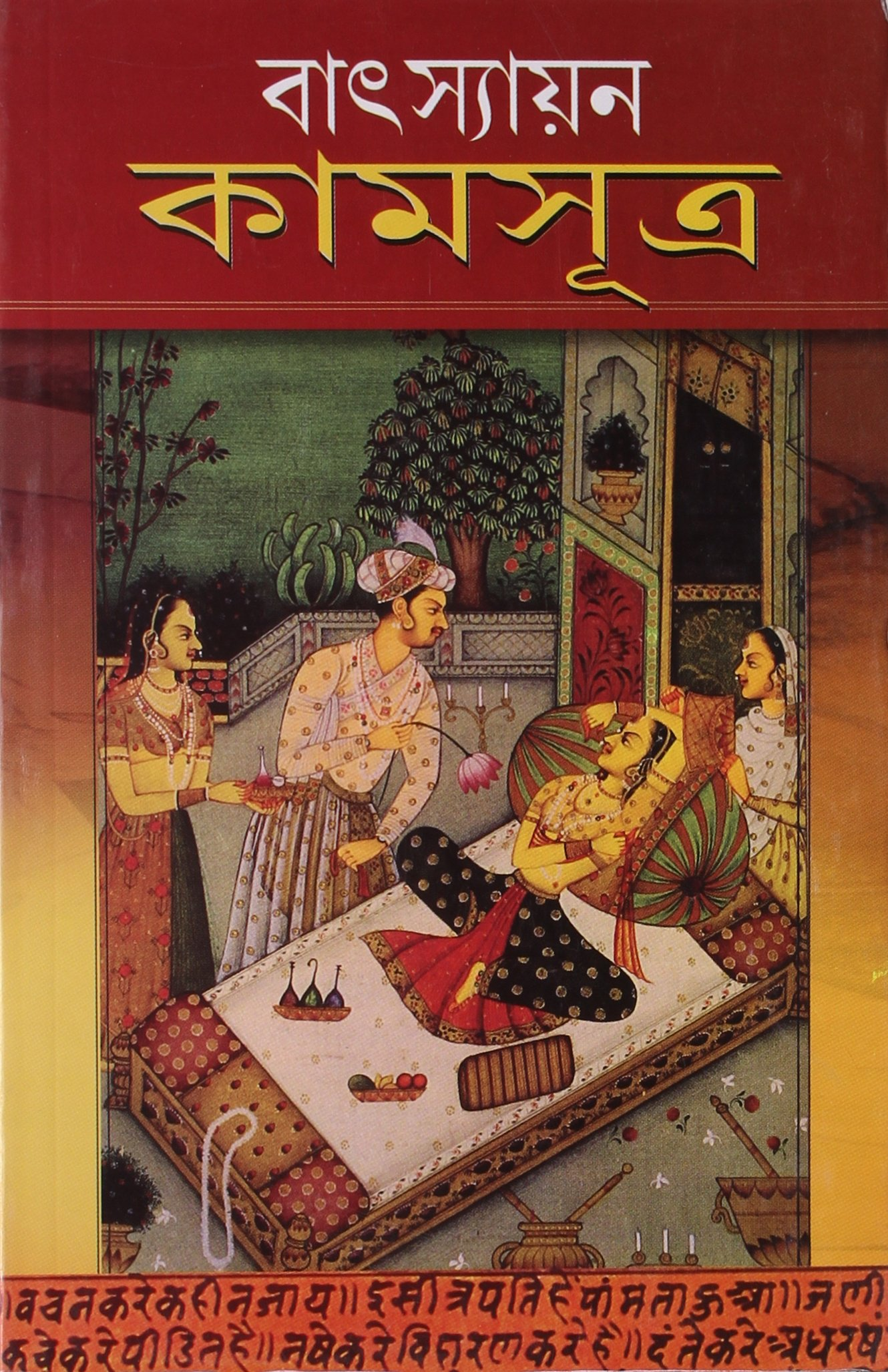 Kamasutra Ebook In Telugu