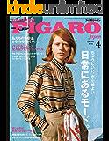 madame FIGARO japon (フィガロ ジャポン) 2019年4月号 [雑誌]特集 ちょうどいい、が心地よい日常にあるモード。 フィガロジャポン