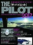 ザ・パイロット2017 (イカロス・ムック)