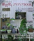 雑貨使いアイデアBOOK (Musashi Mook ガーデン&ガーデンMook)