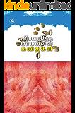 விமலாதித்த மாமல்லன் கதைகள்: Vimaladhitha Maamallan Stories (Tamil Edition)