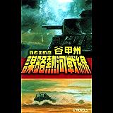 覇者の戦塵1933 謀略熱河戦線 (C★NOVELS)