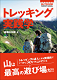 トレッキング実践学[雑誌] エイ出版社のアウトドアムック