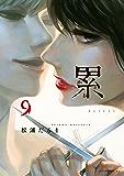 累(9) (イブニングコミックス)
