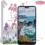 Huawei P20 ガラスフィルム Donuty 専用ガラスフィルム 液晶保護フィルム 強化ガラス 超薄 飛散防止 硬度9H 2.5Dラウンドエッジ加工 高感度 高透過率 防指紋 貼り付けやすい(2枚入)30日間保証
