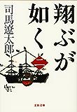 翔ぶが如く(二) (文春文庫)