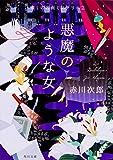 悪魔のような女 懐しの名画ミステリー(2) (角川文庫)